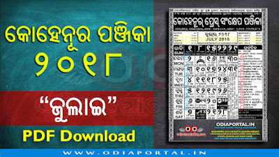 January 2018 Kohinoor Calendar Download