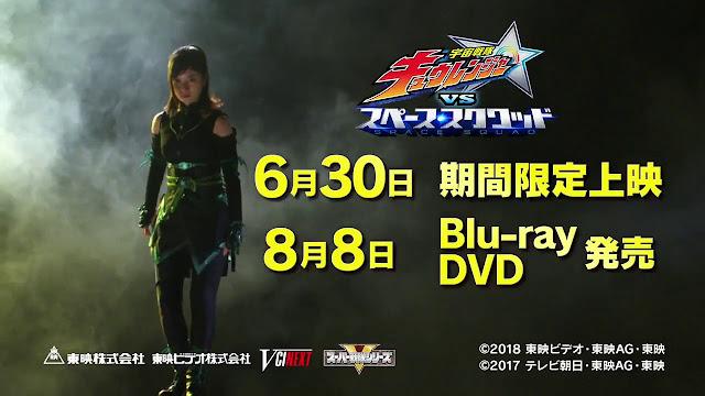 Uchuu Sentai Kyuranger vs. Space Squad Sakukako Okubo
