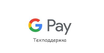Техподдержка Google Pay