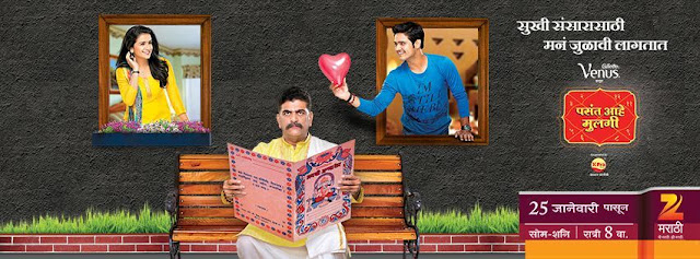 Pasant Ahe Mulgi - Love Vs Horoscope Saga Zee Marathi