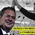Με 81 ψήφους πέρασε η Συμφωνία των Πρεσπών από τα Σκόπια (video)