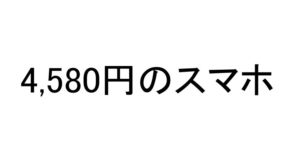 4580en