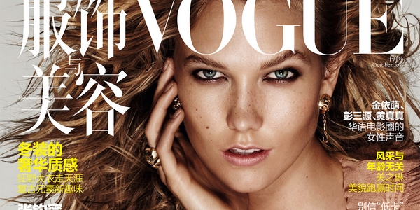http://beauty-mags.blogspot.com/2015/10/karlie-kloss-vogue-china-october-2015.html