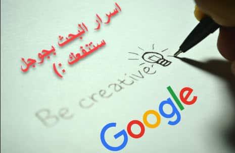 اسرار جوجل,حيل جوجل,اسرار البحث جوجل,حيل بحث لجوجل,google,كيفية بحث جوجل