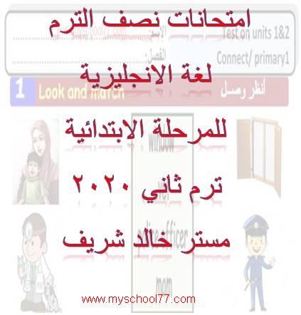 امتحانات نصف الترم لغة الانجليزية للمرحلة الابتدائية ترم ثانى 2020 مستر خالد شريف