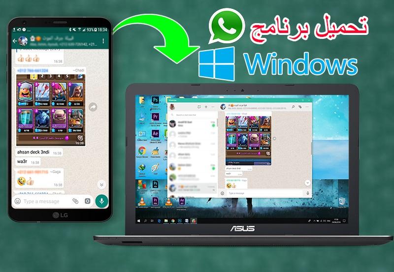 واخيرا تم اصدارالرسمي لبرنامج whatsapp للويندوز windows و Mac