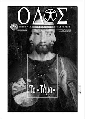 ODOS-NEWSPAPER-OF-KASTORIA