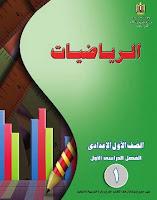 تحميل كتاب الوزارة فى الرياضيات للصف الاول الاعدادى الفصل الدراسى الاول