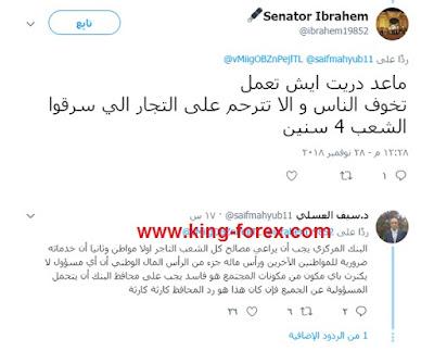سعر صرف الدولار اليوم في اليمن