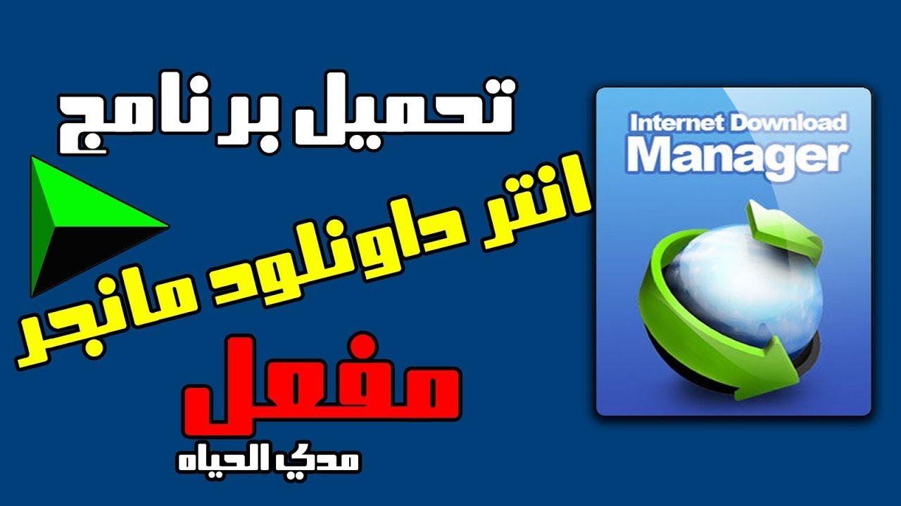 تحميل internet download manager مع الكراك