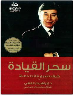 تحميل كتاب سحر القيادة للدكتور ابراهيم الفقي