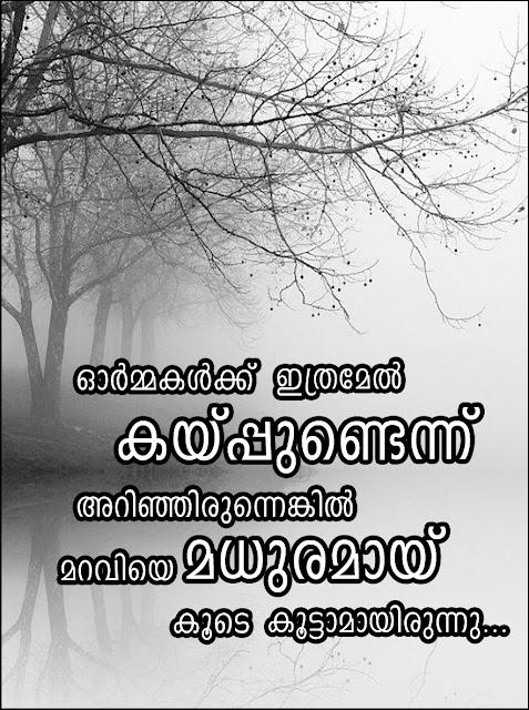 Kwikk-Malayalam-quotes-about-life-collection | ormakalkku ithramel kayppundennu arinjirunnenkil maraviye madhuramaay koode koottaamayirunnu