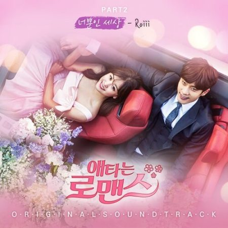 Lyric : Roiii (a.k.a Sung Hoon) - You are The World of Me (너뿐인 세상) (OST. My Secret Romance)