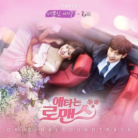 Lyric : Roiii (a.k.a Sung Hoon) - You are The World of Me (너뿐인 세상) (OST. My Secret Romance)