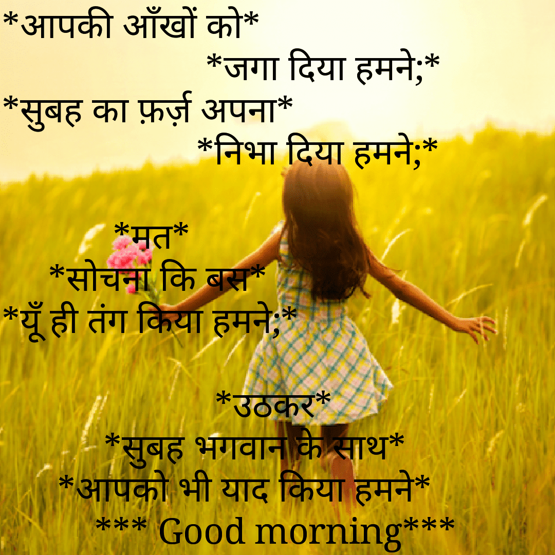 gud morning shayri