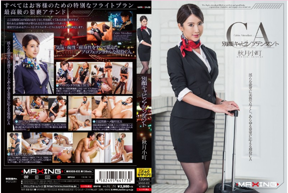 Video Bokep MXGS-833 Komachi Akizuki