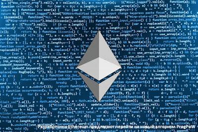 Разработчики Ethereum предлагают перейти на новый алгоритм ProgPoW