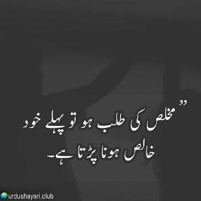 Mukhlis Ki Talib Ho To Pehlay Khud.  Khalis Hona Parta Hai..!!  #poetry