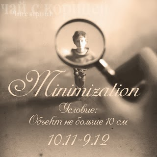 http://scrap-tea.blogspot.ru/2013/11/minimization.html