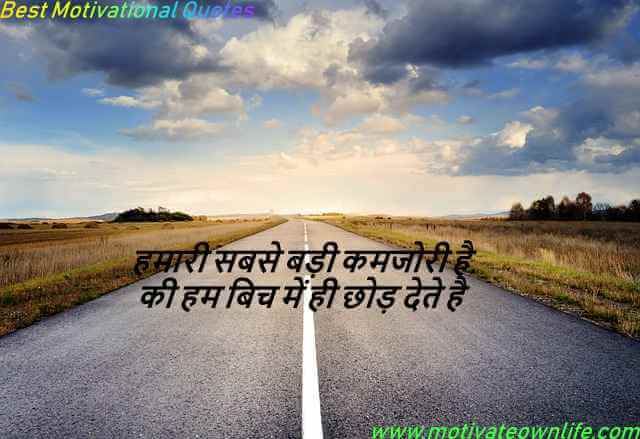Best Motivational Quotes In Hindi For Students 2019 | Motivate Own Life