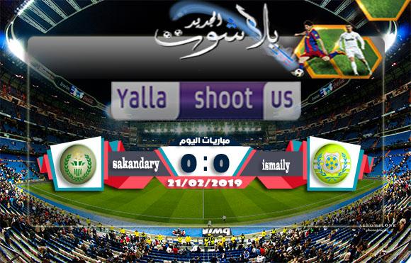 مشاهدة مباراة الإسماعيلي والاتحاد السكندري بث مباشر اون لاين اليوم 21-02-2019 كأس مصر