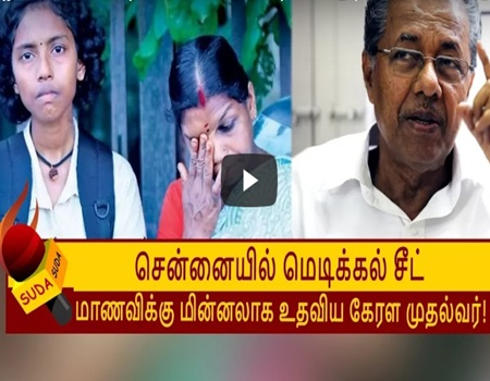 Kerala cm intervenes revati gets admission to medical course