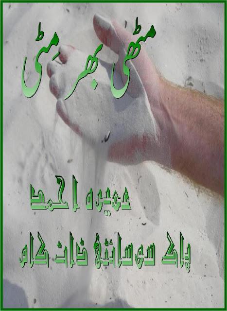 Muthi bhar mitti novel online reading by Umaira Ahmed