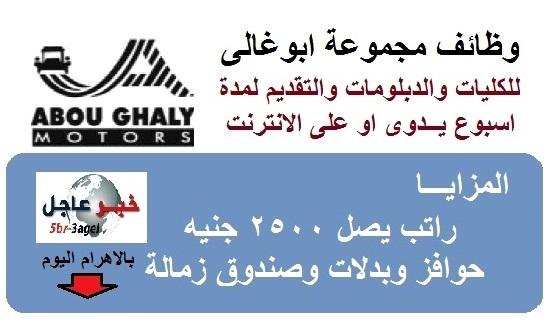 """وظائف مجموعة ابوغالى """" للكليات والدبلومات """" براتب 2500 وحوافز وبدلات والتقديم لمدة اسبوع"""