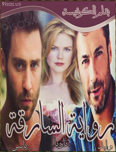 710d9119b السارقة الجزء 48 | قصص مغربية بالدارجة