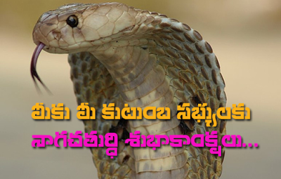 Happy Nagula Chavithi Whatsapp Images