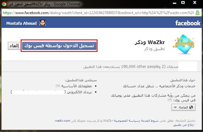 تسجيل دخول فيس بوك بحساب جديد