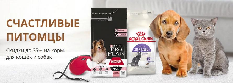 Счастливые питомцы: скидки до 35% на корм для кошек и собак с доставкой подборка качественного питания