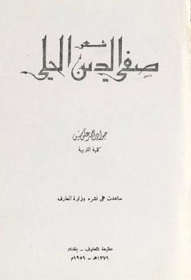 شعر صفي الدين الحلي - جواد احمد علوش , pdf
