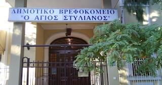 Θεσσαλονίκη: Ο «Άγιος Στυλιανός» καλεί όσους θέλουν να υιοθετήσουν παιδάκι!