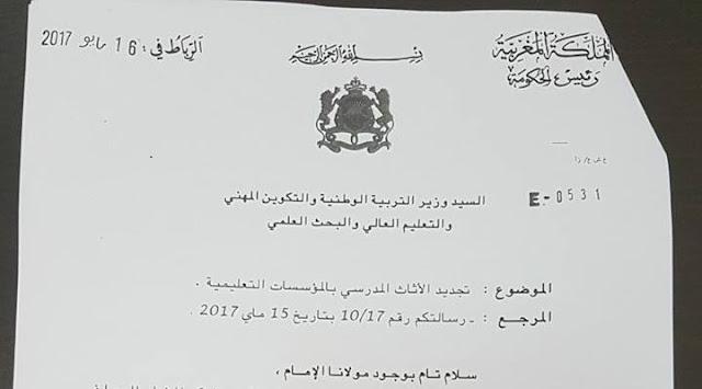 العثماني يرخص لحصاد باصلاح متلاشيات المدارس بمراكز التكوين المهني