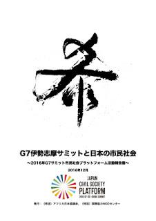 G7伊勢志摩サミットと日本の市民社会~2016年G7サミット市民社会プラットフォーム活動報告書~