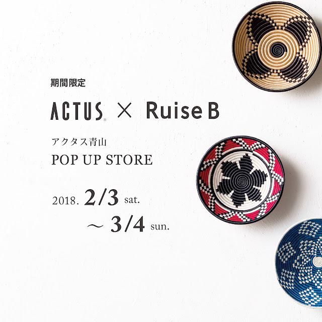 アクタス青山×ルイズビィ期間限定ポップアップストア