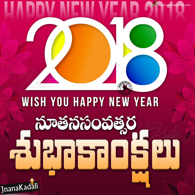 happy new year greetings in Telugu, New Year Online Telugu Greetings hd Wallpapers