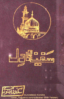 Book Name: Safina e Dil   Poet: Sikandar Lakhnavi   Topic: Hamd o Naat   کتاب کا نام: سفینہِ دل   شاعر: سکندر لکھنوی مجموعہِ حمد و نعت