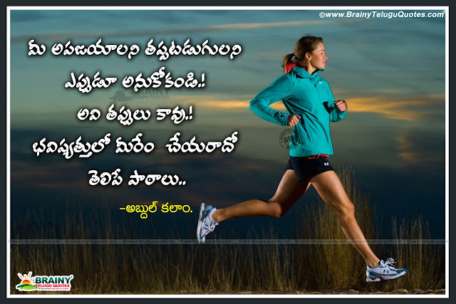 apj abdul kalam telugu quotes,apj abdul kalam telugu quotations,apj abdul kalam biography in telugu,apj abdul kalam life history,apj abdul kalam life history pdf,apj abdul kalam life history pdf,apj abdul kalam images,New and Nice Telugu Language Abdul Kalam Great Inspiring Messages in Pictures, Telugu Top 10 Quotations by Abdul Kalam, APJ Abdul Kalam All Quotes in Telugu,Abdul kalam Best inspirational Quotes in Telugu