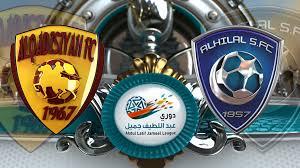 نتيجة مباراة الهلال والقادسية الامس الموافق 30/9/2017 في الدوري السعودي للمحترفين انتهت المباراة بفوز الهلال بهدفين مقابل هدف
