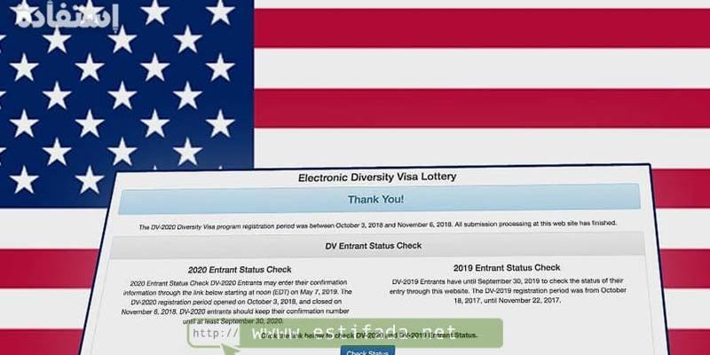 قرعة امريكا 2020-2021 طريقة التسجيل الجديدة وآخر اجل والشروط