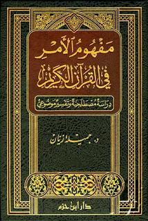 تحميل مفهوم الأمر في القرآن الكريم دراسة مصطلحية وتفسير موضوعي - جميلة زيان pdf