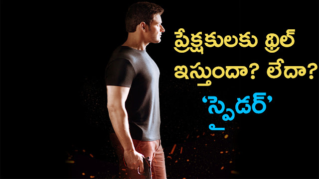 Mahesh Babu Spyder Official Theatrical Teaser - Trailer