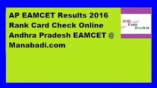 AP EAMCET Results 2016 Rank Card Check Online Andhra Pradesh EAMCET @ Manabadi.com