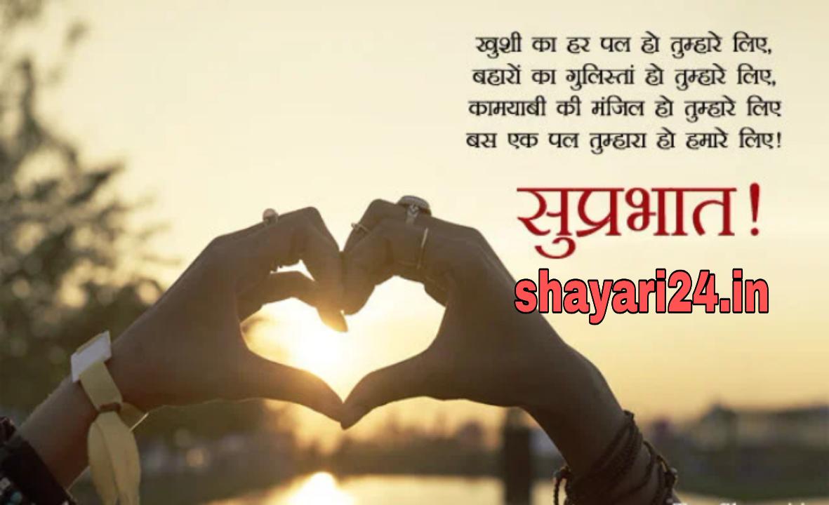 Good Morning Shayari Top50+Best Shayari 2019 - Love Shayari