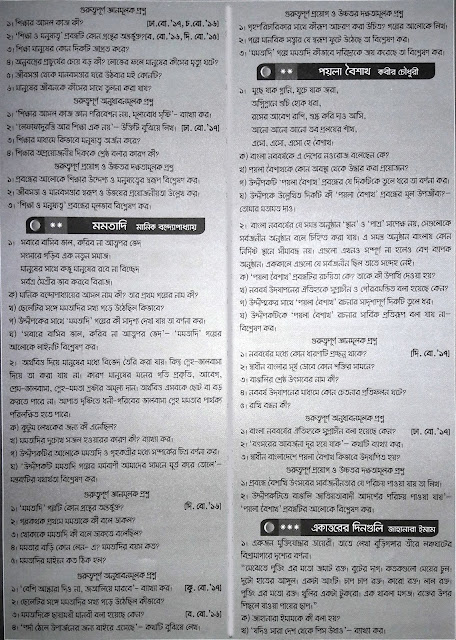 SSC Bangla 1st Paper Suggestion - 03