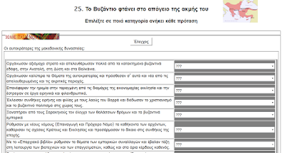 http://users.sch.gr/silegga/istoria/25.htm
