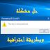 حل مشكلة the disk is write protected – الفلاشة محمية ضد الكتابه وبطريقة احترافية