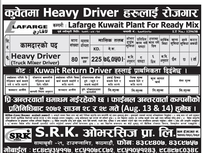 HEAVY DRIVER VACANCY IN KUWAIT, SALARY RS 76,050